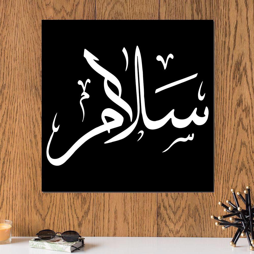 لوحة باسم سلام خشب ام دي اف مقاس 30x30 سنتيمتر