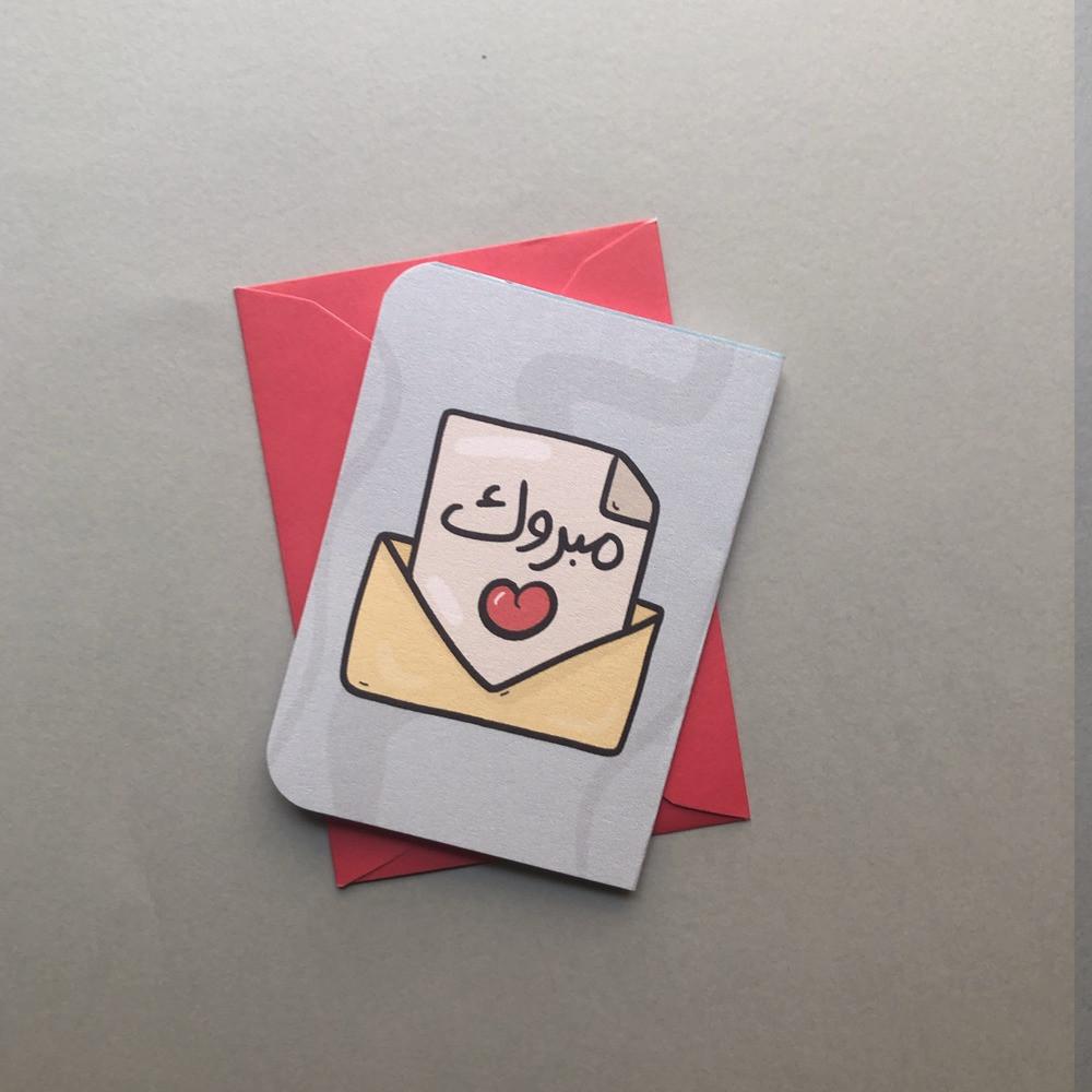 بطاقة مبروك