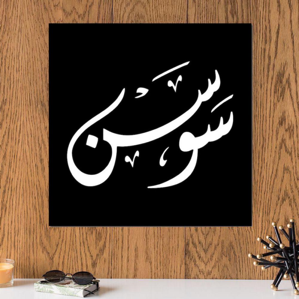 لوحة باسم سوسن خشب ام دي اف مقاس 30x30 سنتيمتر