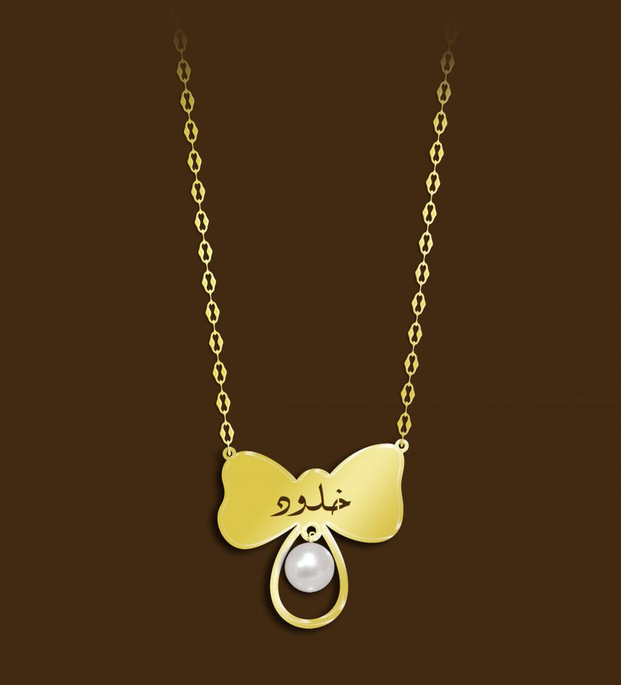 سلسال مع تعليقة على شكل فراشة ذهب عيار 18 محفور عليها اسم خلود Alturjuman Jewelry