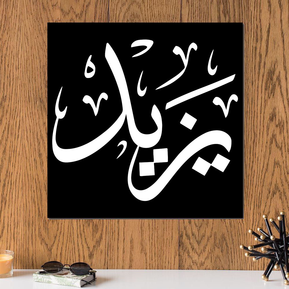 لوحة باسم يزيد خشب ام دي اف مقاس 30x30 سنتيمتر