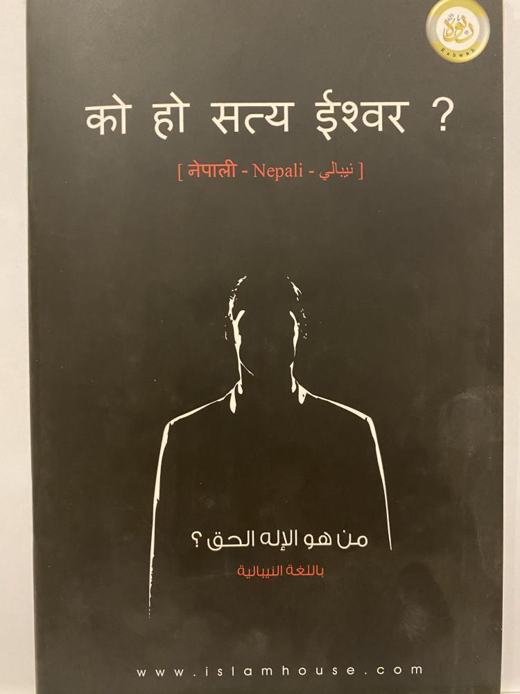 من هو الإله الحق  - نيبالي
