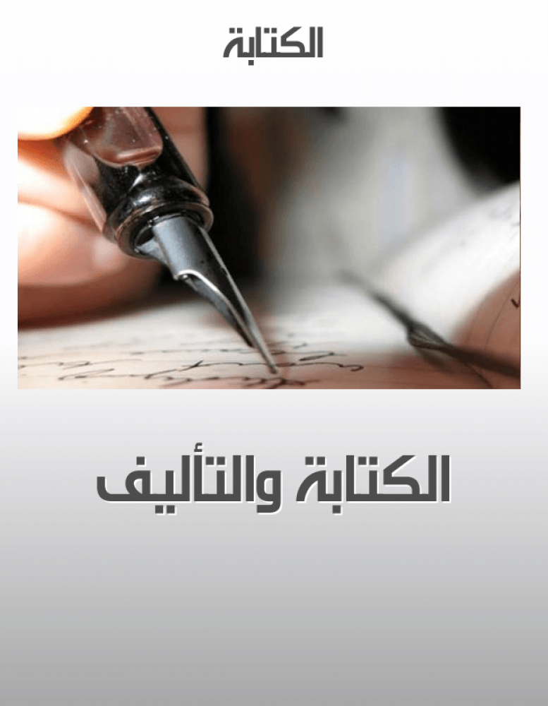 الكتابة والتأليف