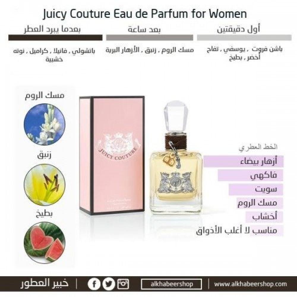 Juicy Couture Eau de خبير العطور