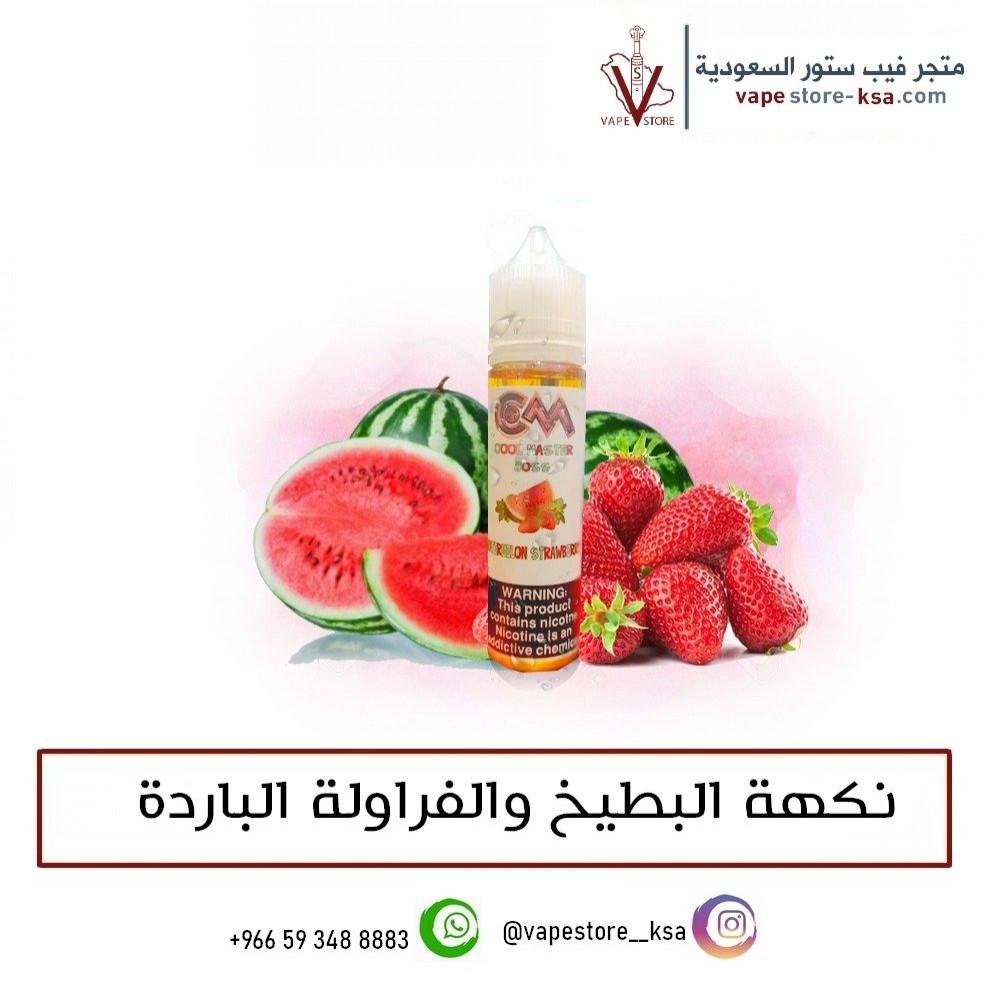 نكهة البطيخ والفراولة ايس من سي ام3mg