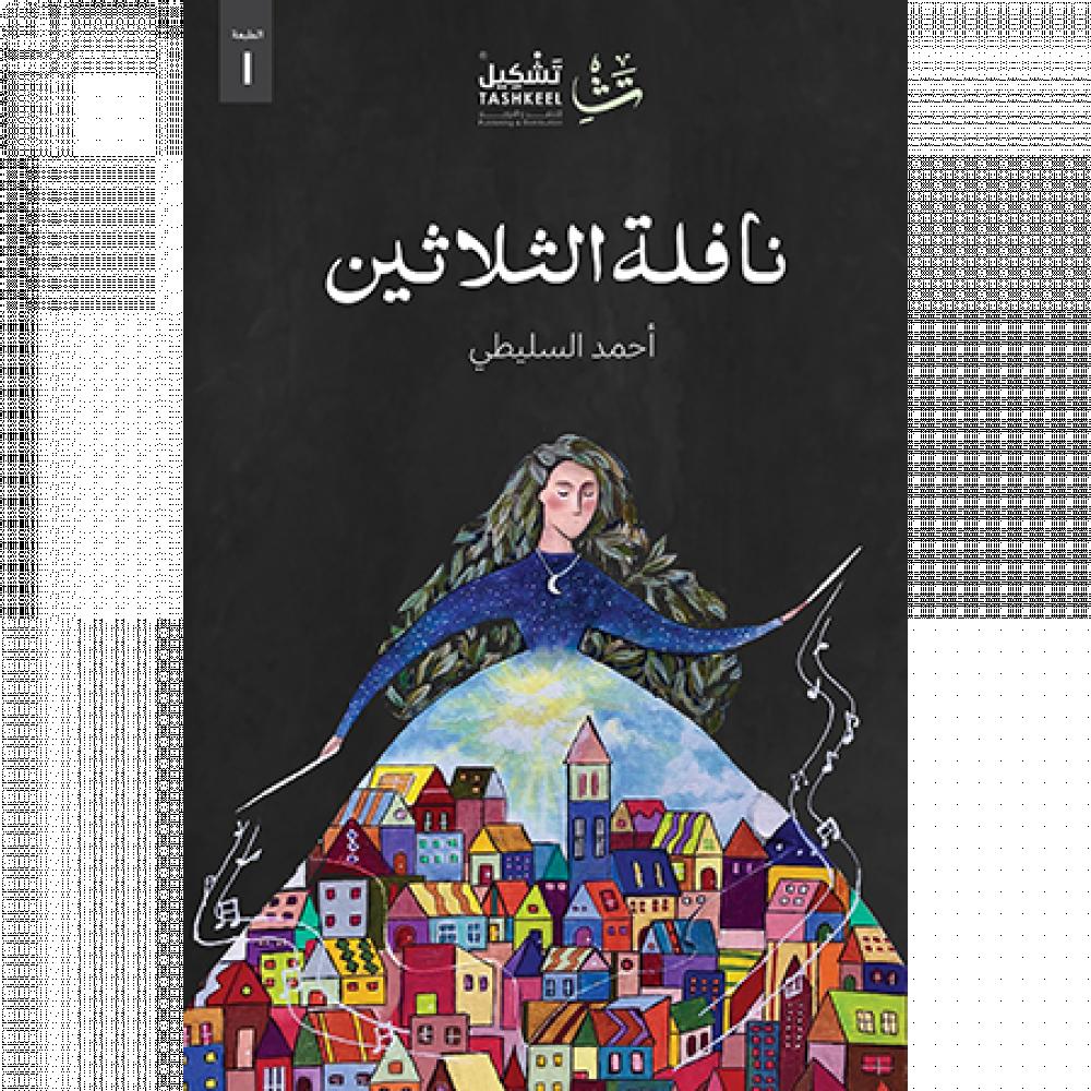 نافلة الثلاثين أحمد السليطي