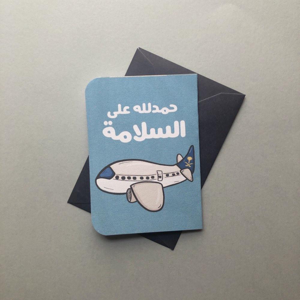 بطاقة حمدلله على السلامة