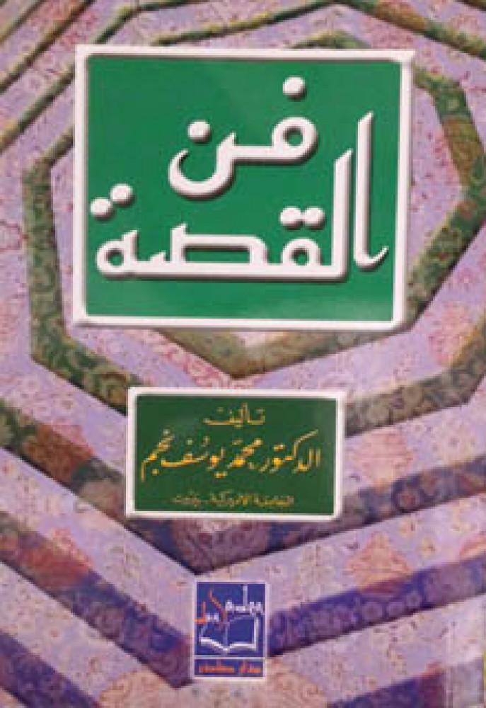 كتاب الأحكام العامة للنظام الجنائي في الشريعة الإسلامية والقانون pdf