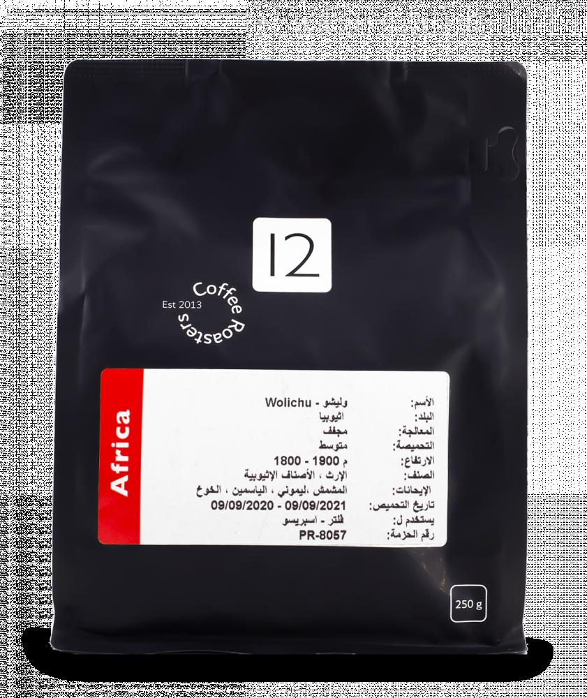 بياك-12cups-اثيوبيا-وليشو -قهوة-مختصة