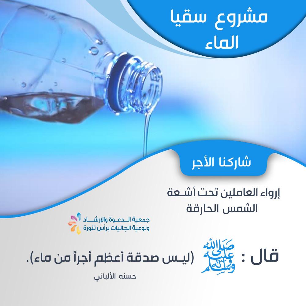 سقيا الماء جمعية الدعوة رأس تنورة