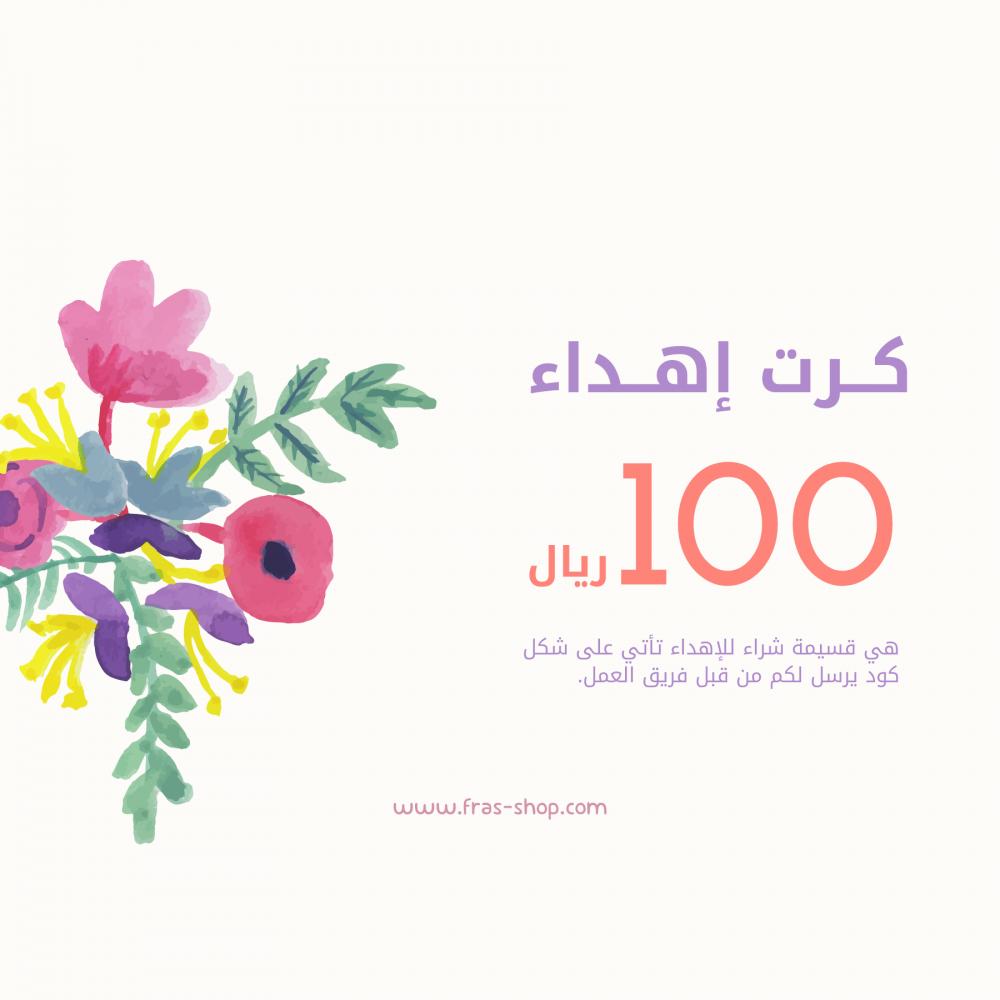 قسيمة شراء للاهداء 100ريال