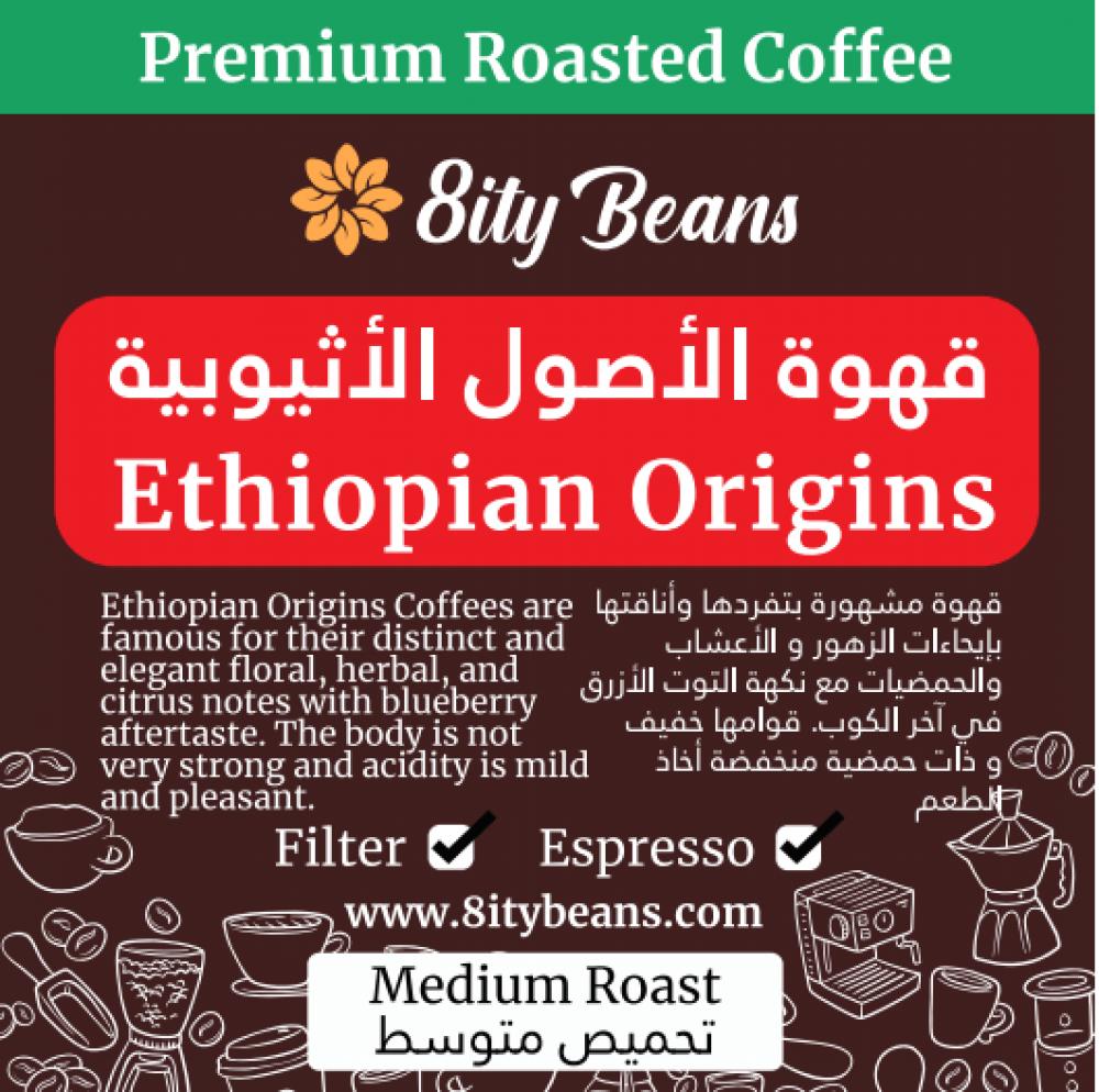 قهوة اثيوبيا