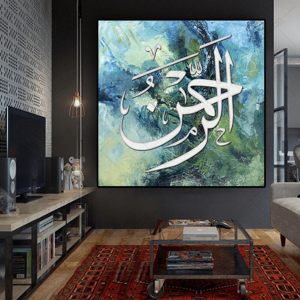 لوحة تجريدية - الرحمن