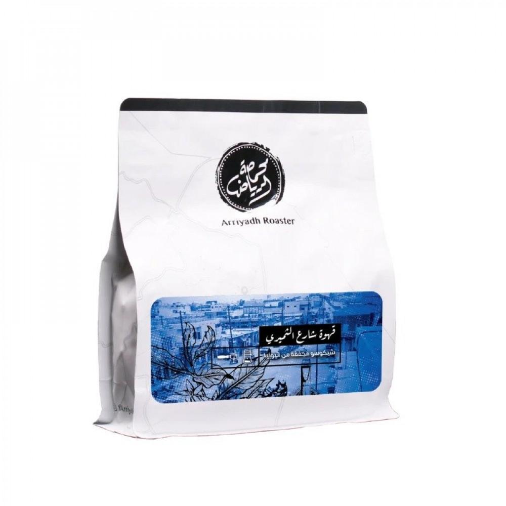 قهوة شارع الثميري محمصة الرياض