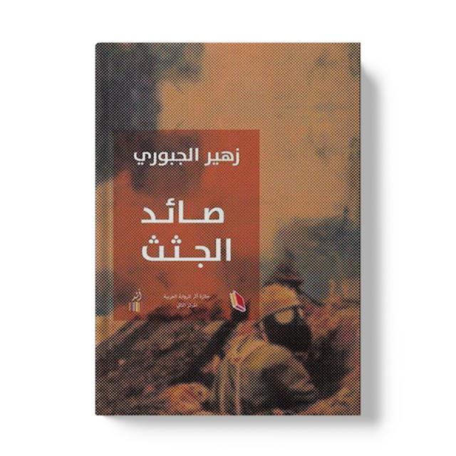 رواية حين يكون للظل ظل اخر pdf