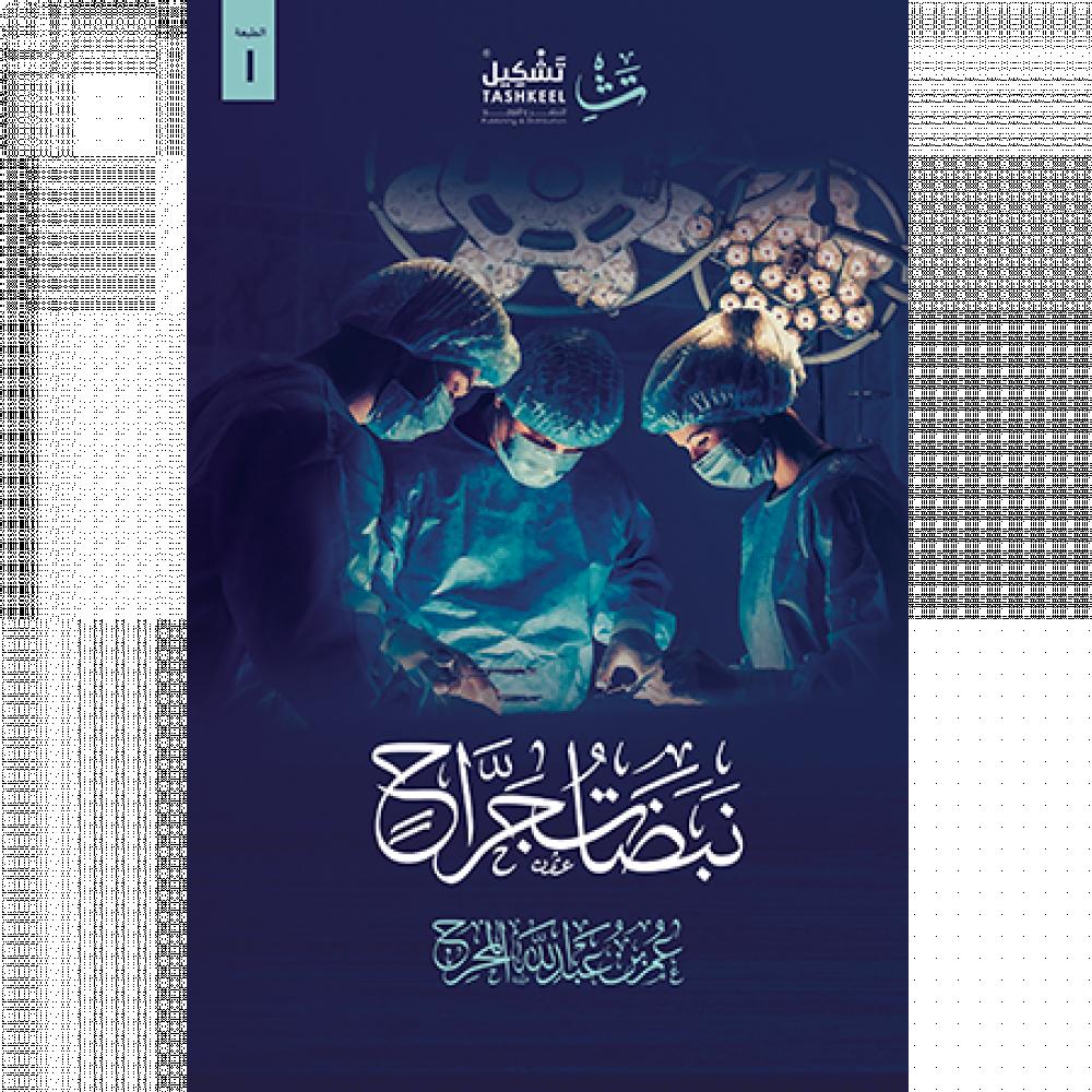 نبضات جراح عمر المحرج
