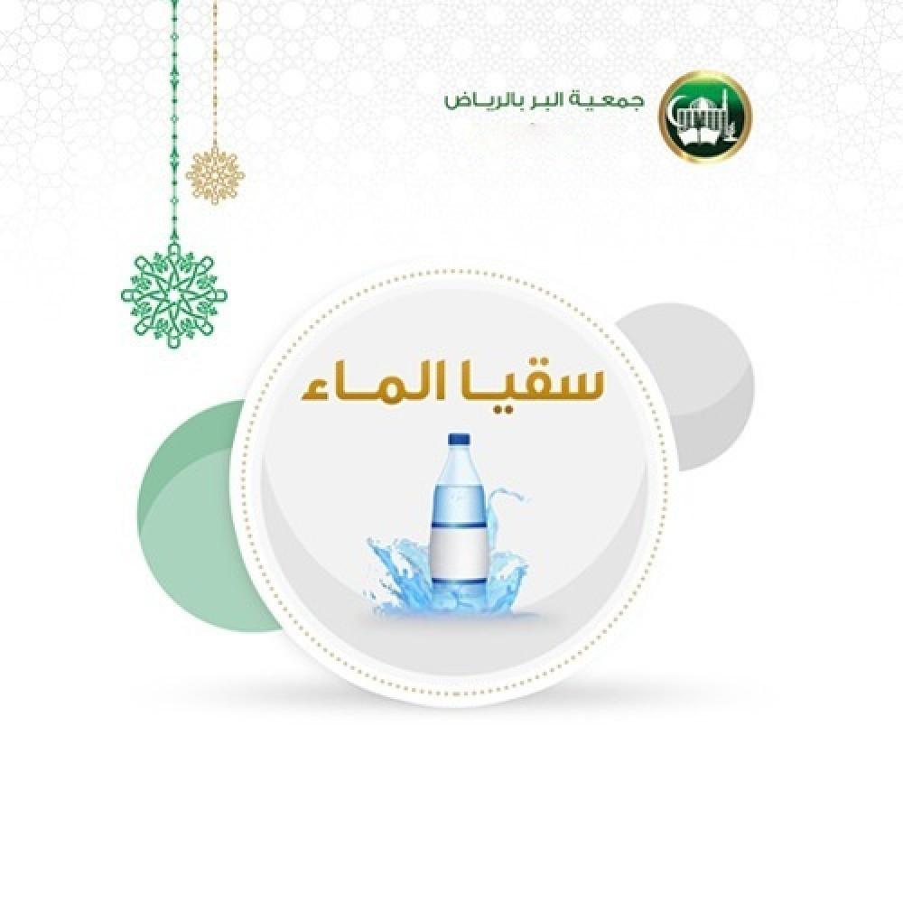 سقيا الماء منصة جمعية البر بالرياض تبرع