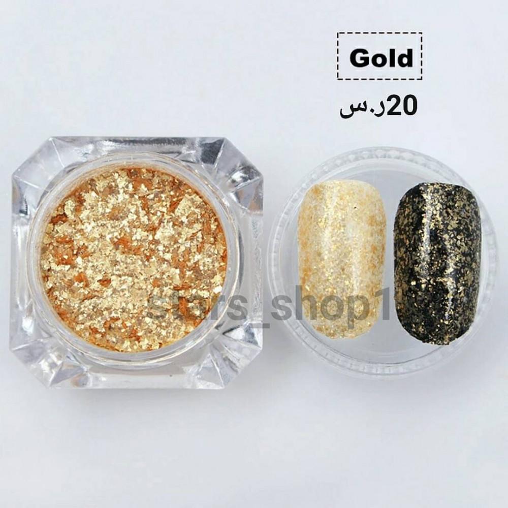 رقائق الماسية للأظافر بألوانها الذهبي والفضي