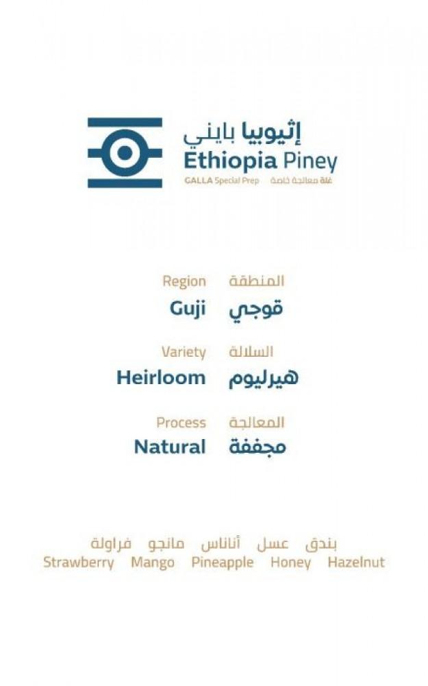 محمصة خطوة جمل مجصول اثيوبي  يابني
