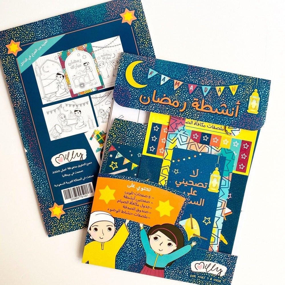 كتيب انشطة و تلوين رمضاني للاطفال