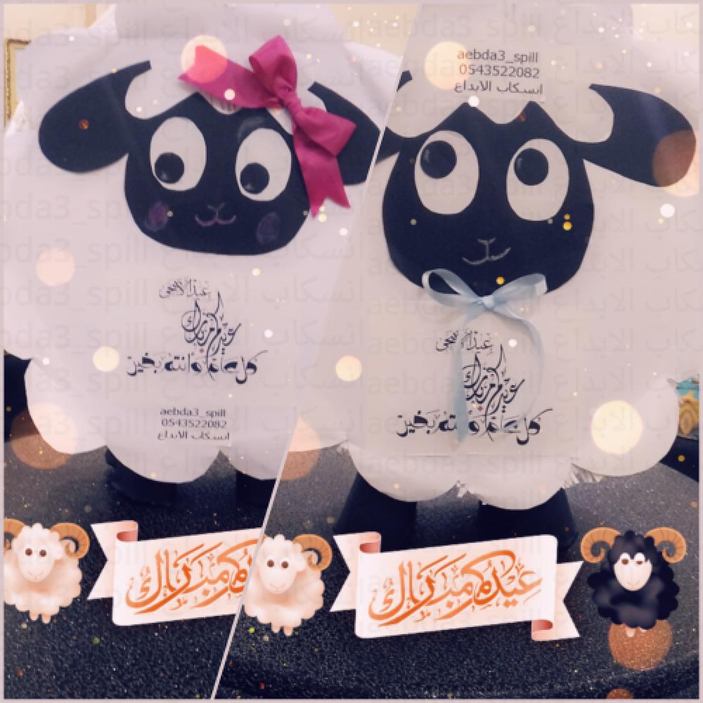 بنياتا خروف العيد بنت وولد حجم كبير بدون تعبئة انسكاب الابداع توزيعات وهدايا لكل المناسبات
