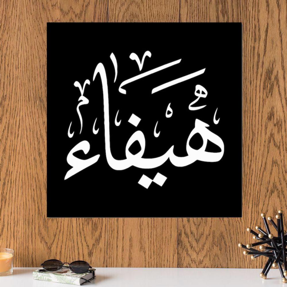 لوحة باسم هيفاء خشب ام دي اف مقاس 30x30 سنتيمتر