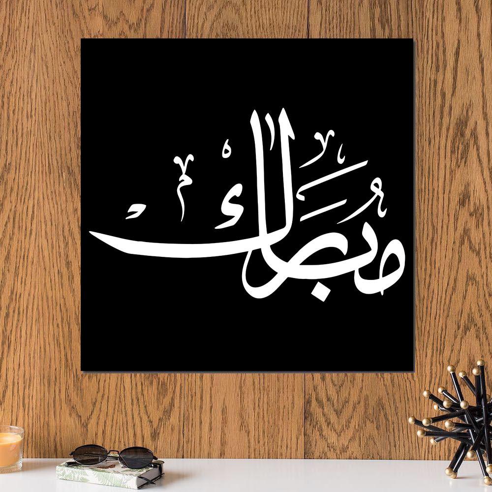 لوحة باسم مبارك خشب ام دي اف مقاس 30x30 سنتيمتر