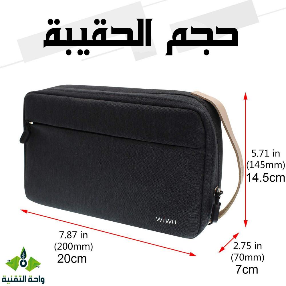 حقيبة تخزين مريحة من WiWU - بحجم 8 انش مقاومة للماء -اللون أسود