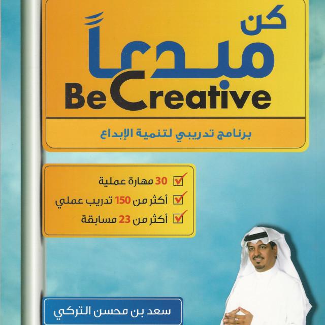 كتاب كن مبدعا