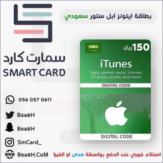 بطاقة ايتونز 150 ريال سعودي سمارت كارد