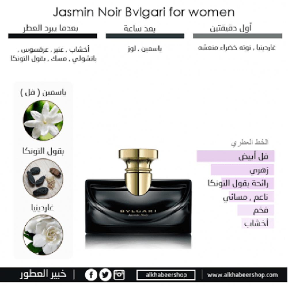 Bvlgari Jasmin Noir Eau de Parfum 50ml خبير العطور