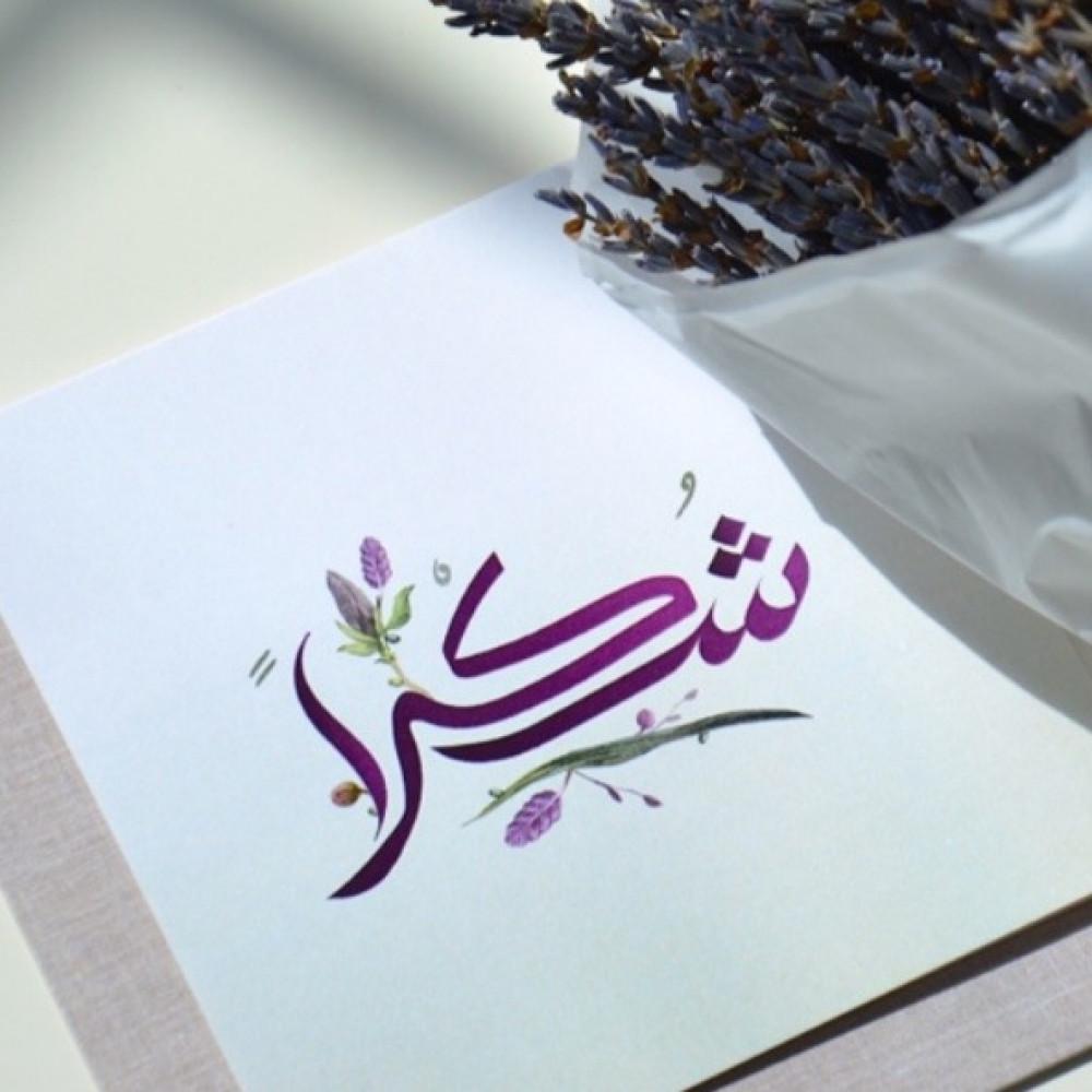 بطاقة إهداء شكرا Rawan Stationery