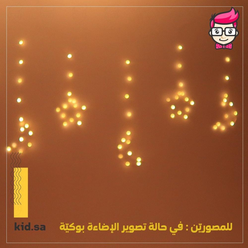 اضاءات رمضان شكل هلال و نجمة طويلة