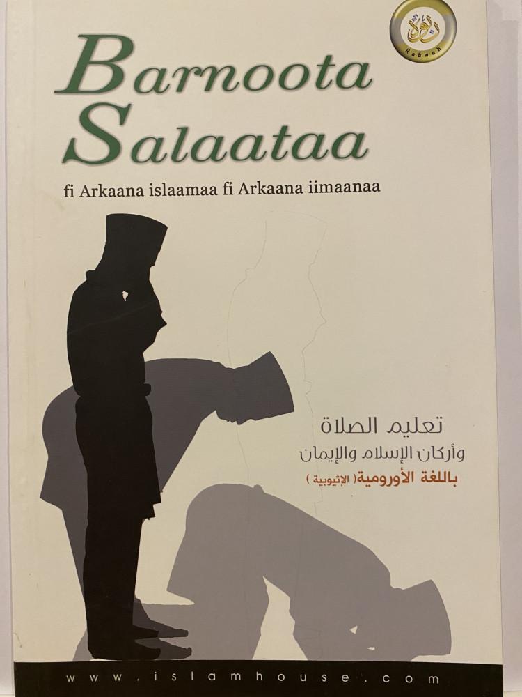 تعليم الصلاة وأركان الإسلام والإيمان - اثيوبية