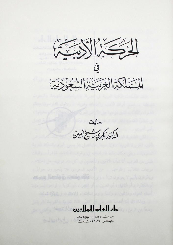 الحركة الأدبية في المملكة العربية السعودية بكري شيخ أمين pdf