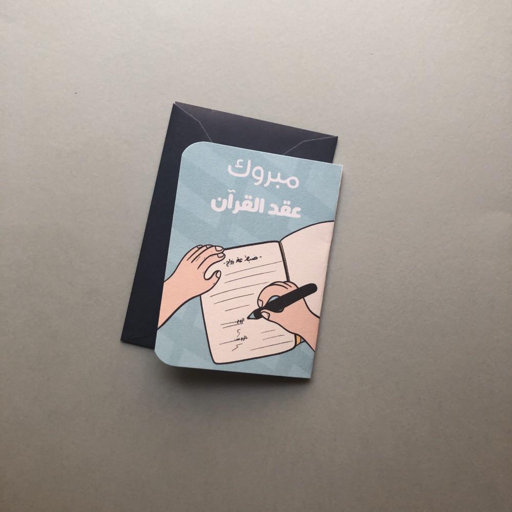 بطاقة مبروك عقد القرآن