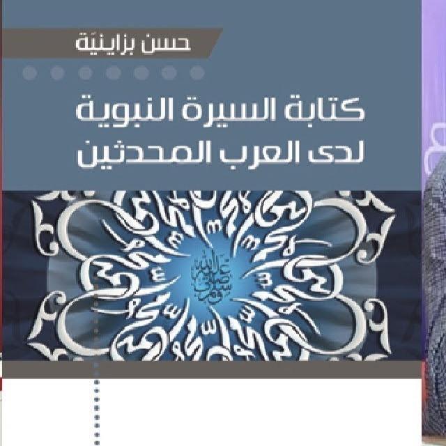 كتابة السيرة النبوية لدى العرب المحدثين pdf