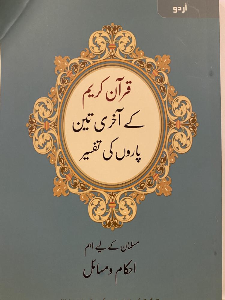تفسير العشر الأخير - اردو