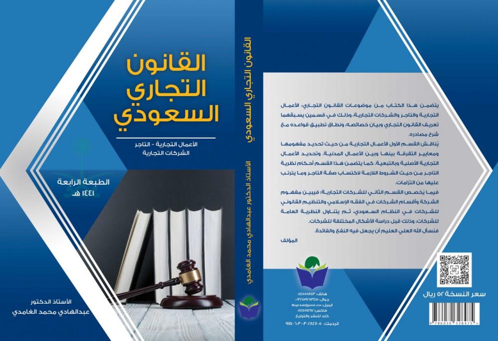 كتاب القانون التجاري السعودي زياد القرشي pdf