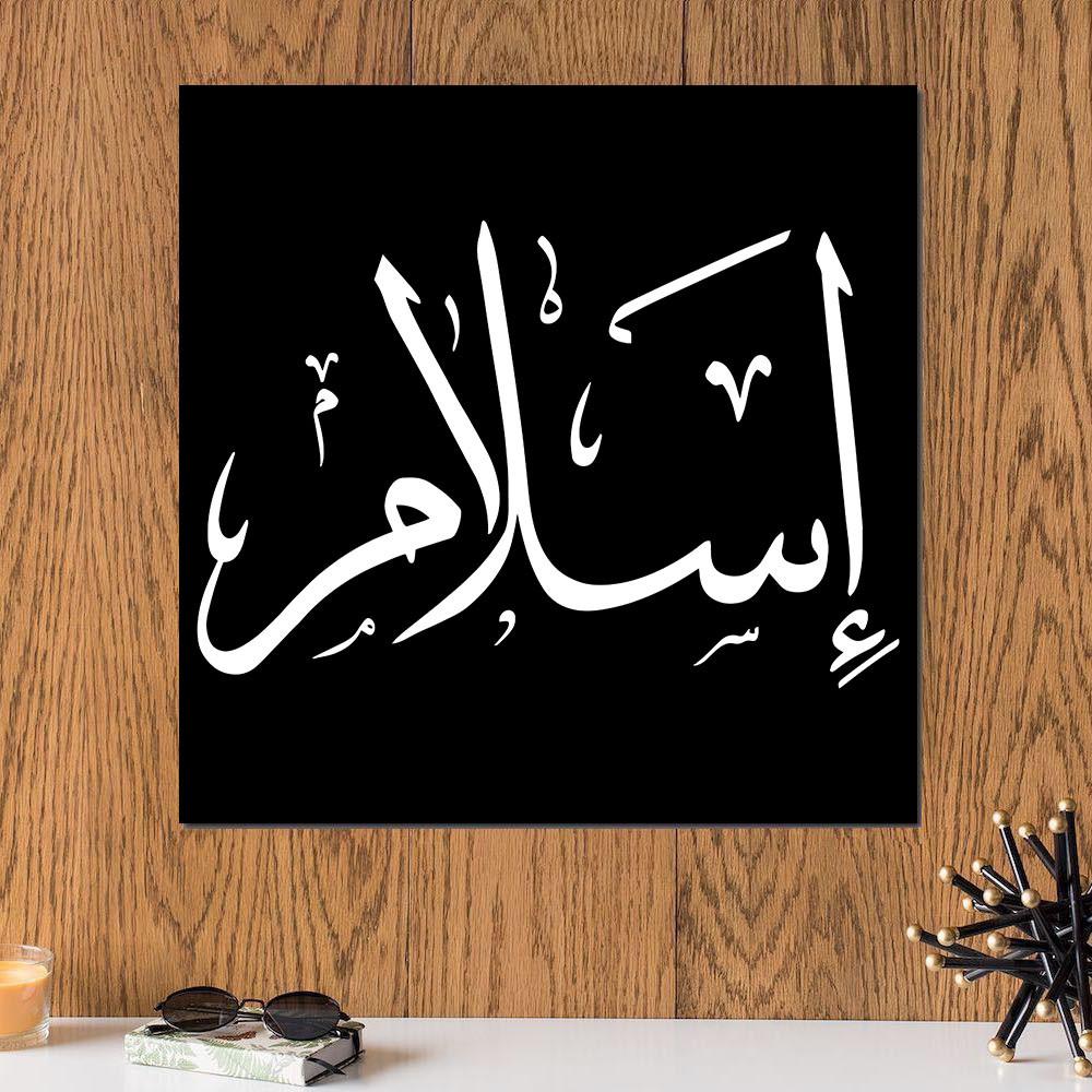 لوحة باسم إسلام خشب ام دي اف مقاس 30x30 سنتيمتر