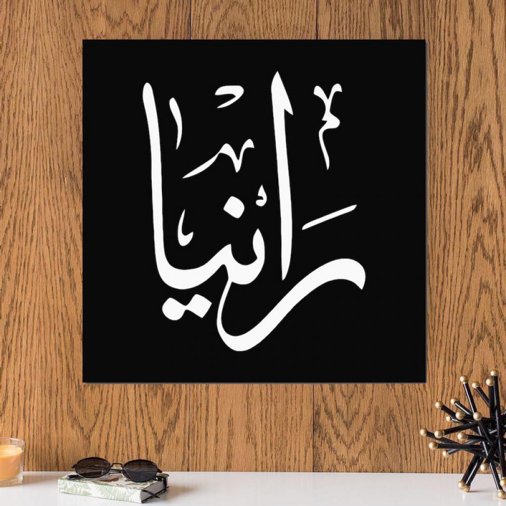لوحة باسم رانيا خشب ام دي اف مقاس 30لوحة باسم رانيا خشب ام x30 سنتيمتر