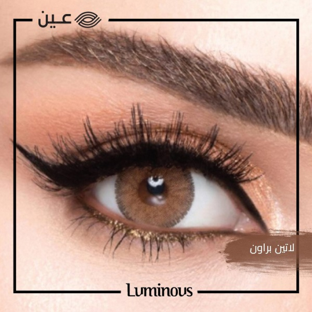 عدسات ليمونوس Luminous Lenses لاتين براون