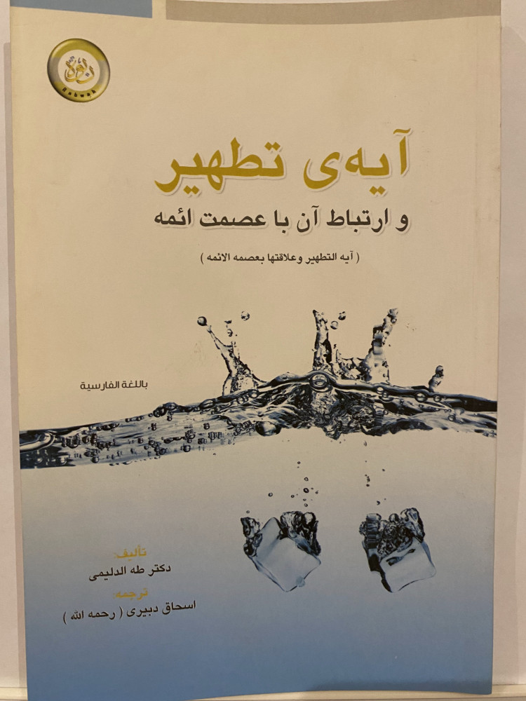 آية التطهير وعلاقتها بعصمة الأئمة - فارسي