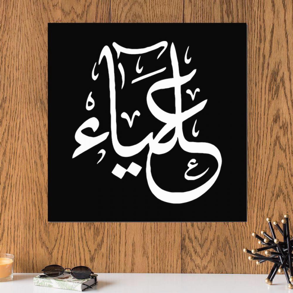 لوحة باسم علياء خشب ام دي اف مقاس 30x30 سنتيمتر