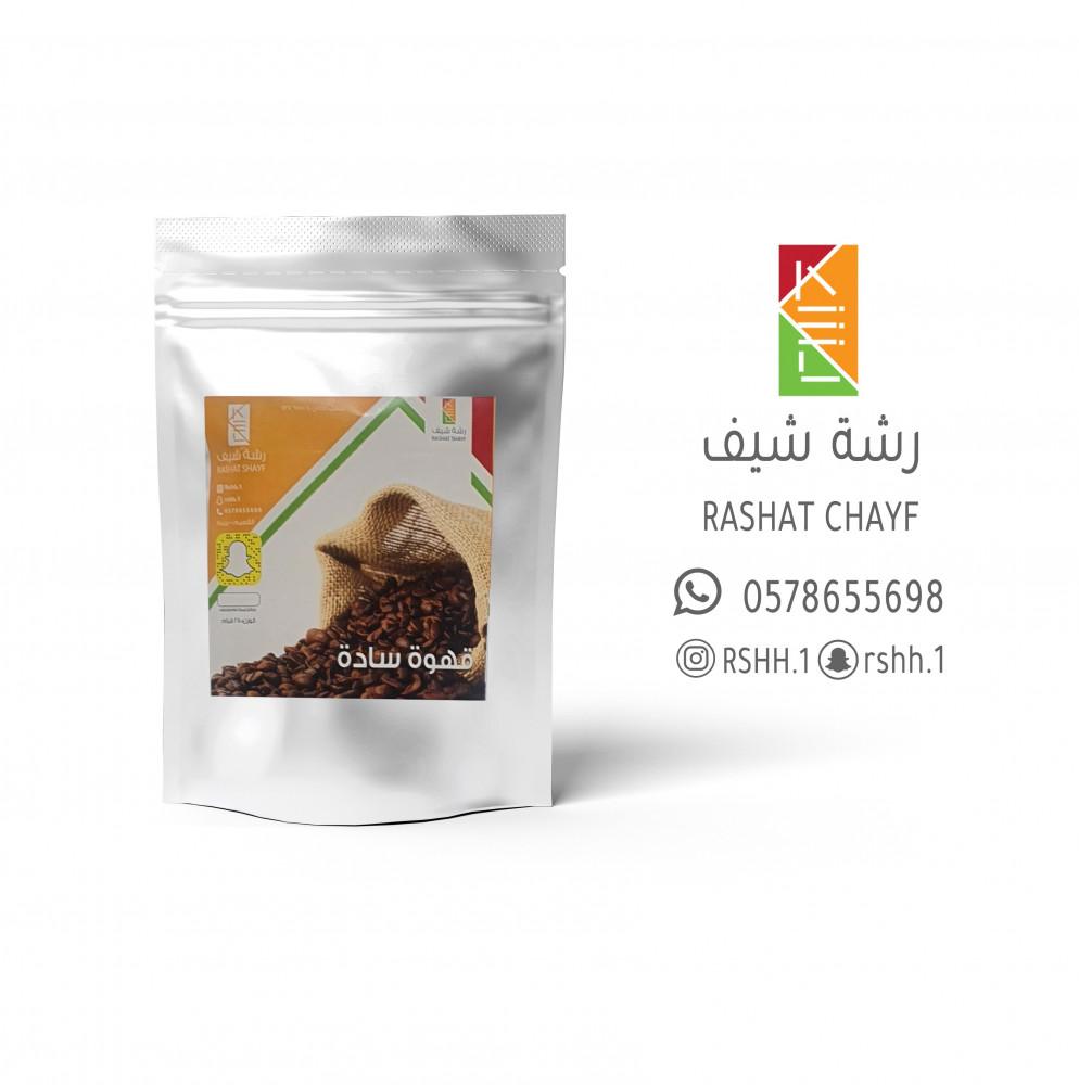القهوة العربية السادة