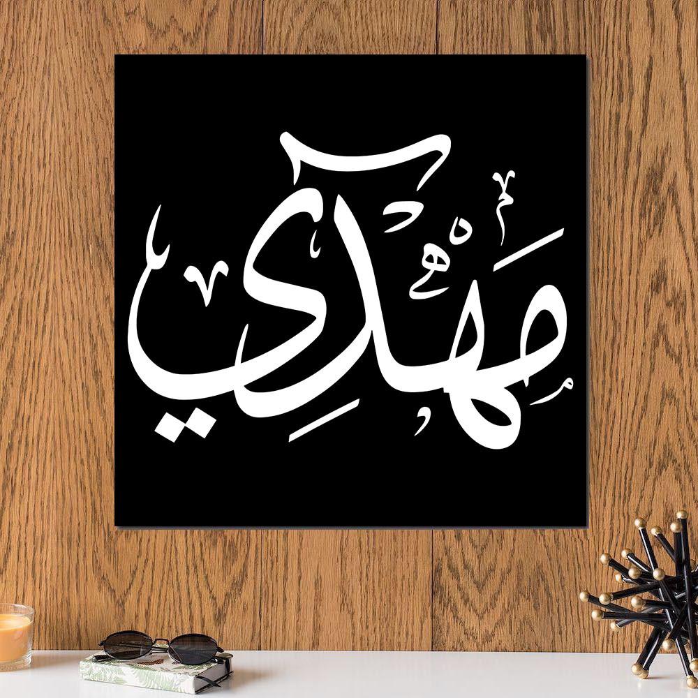 لوحة باسم مهدي خشب ام دي اف مقاس 30x30 سنتيمتر
