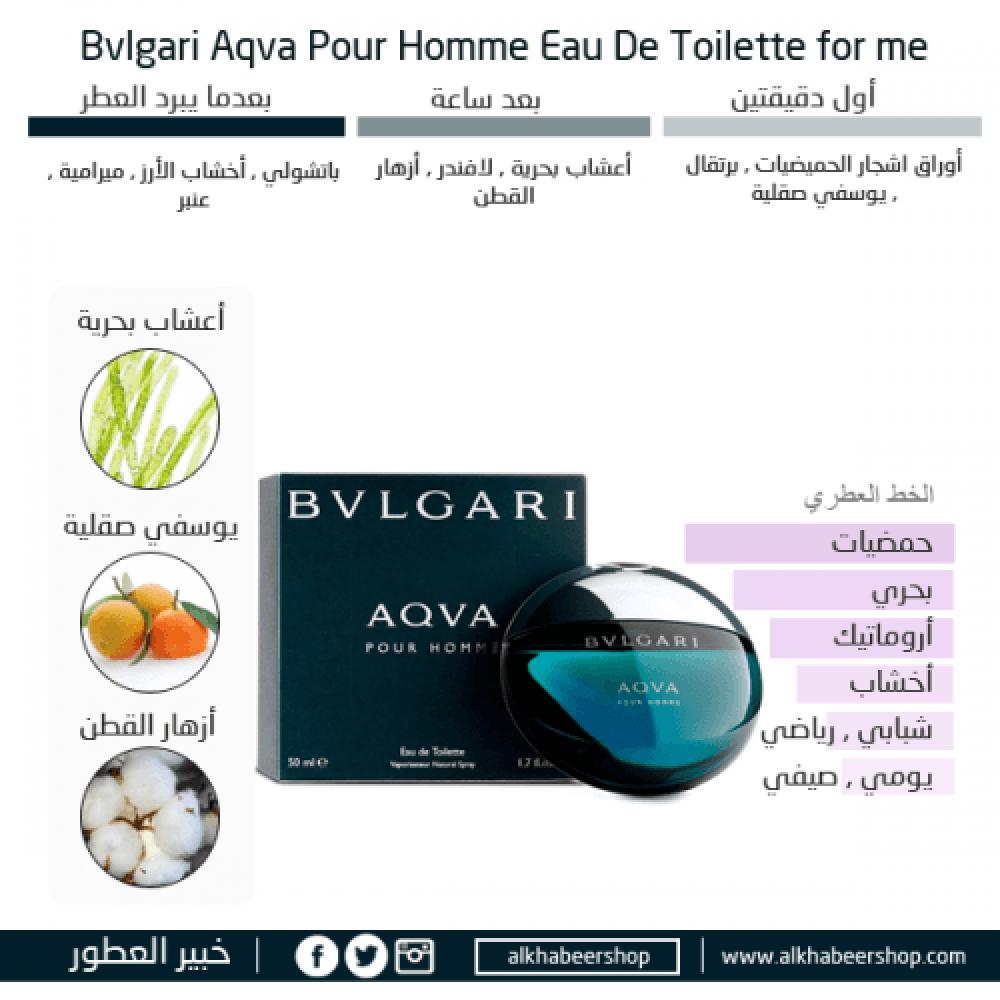 Bvlgari Aqva Pour Homme خبير العطور