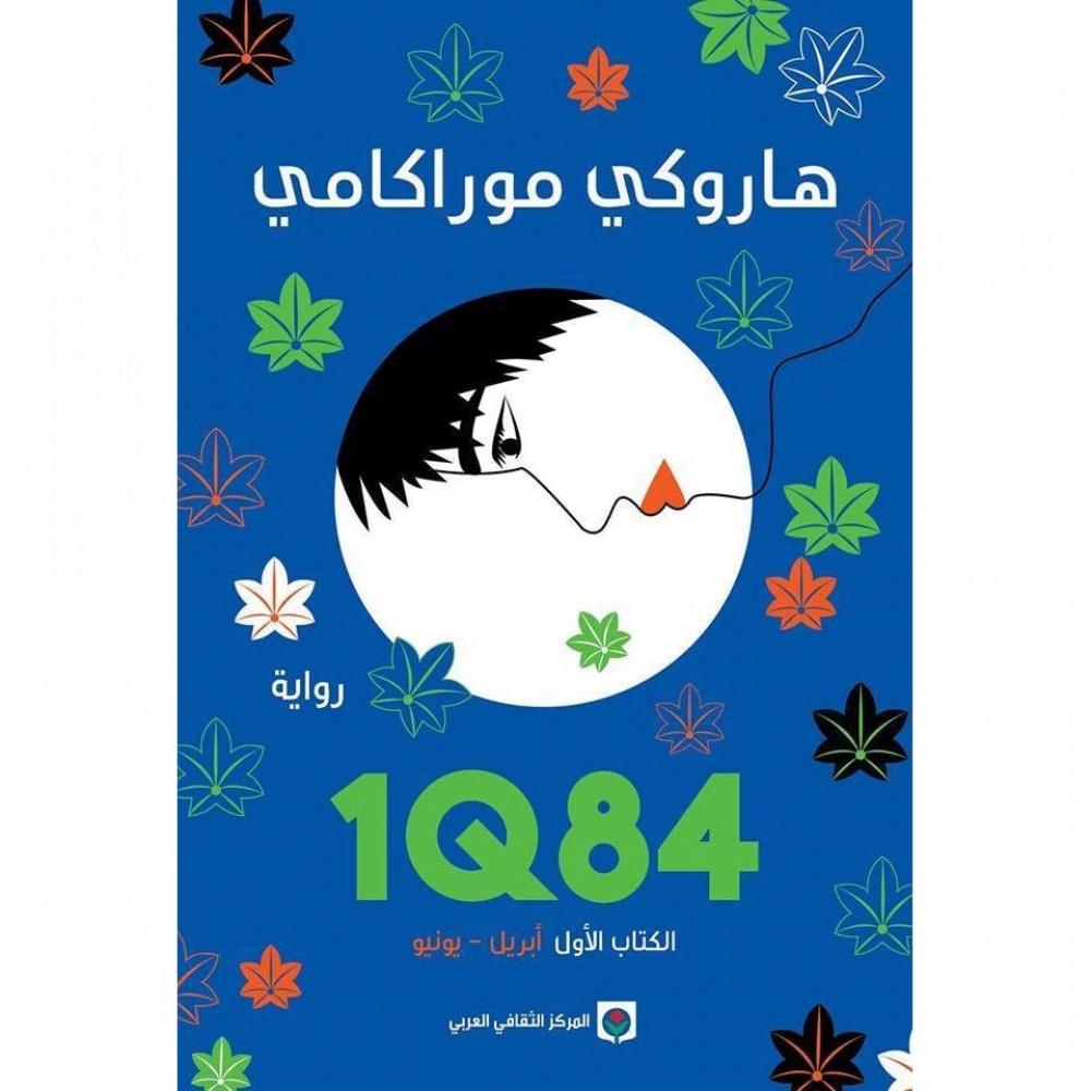 الكتاب الاول 1Q84 هاروكي موراكامي المركز الثقافي العربي