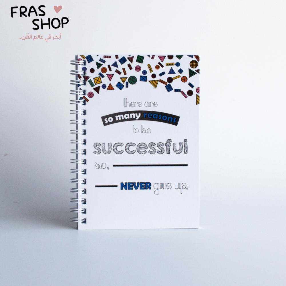 دفتر النجاح