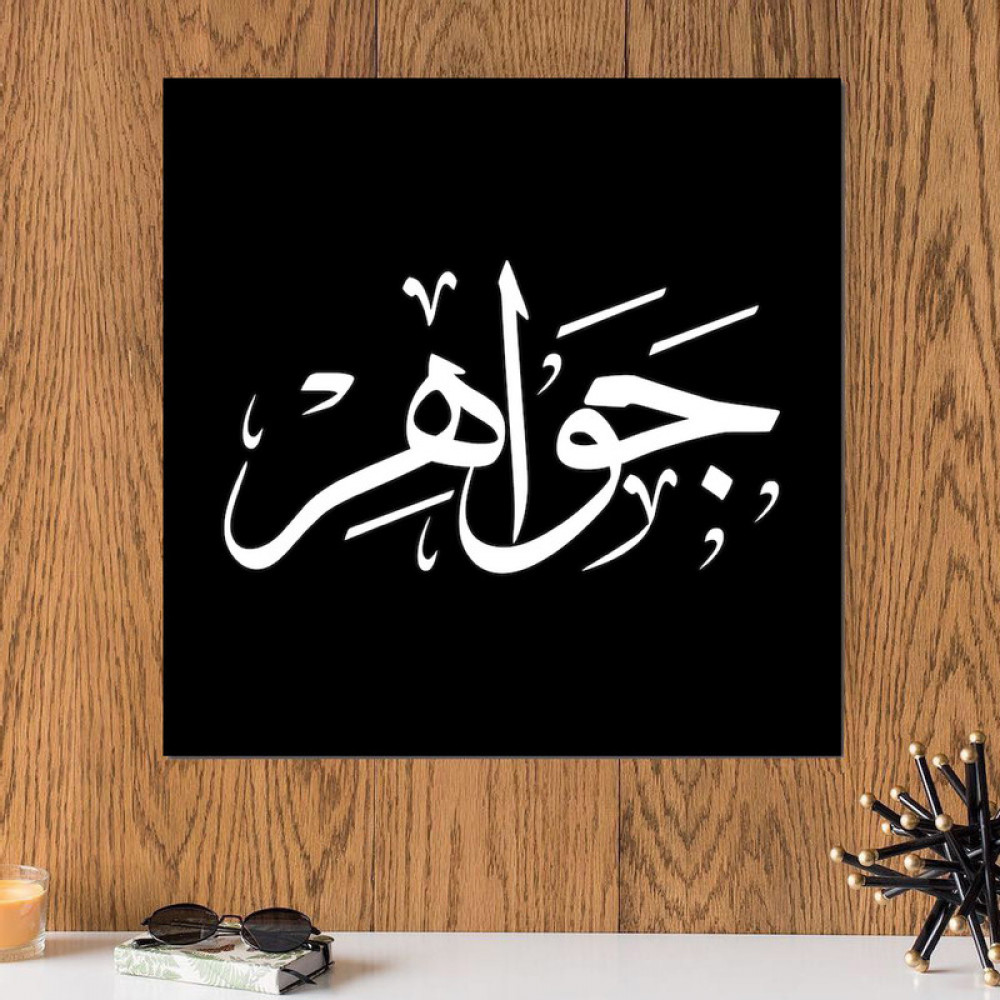 لوحة باسم جواهر خشب ام دي اف مقاس 30x30 سنتيمتر